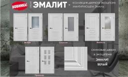 Серия дверей «ЭМАЛИТ»