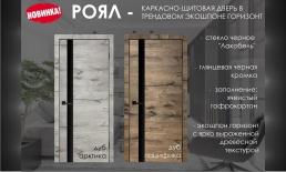Двери «Роял»